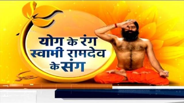 LIVE: स्वामी रामदेव के साथ योगाभ्यास और आयुर्वेद के नुस्खे