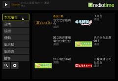 radiotime-07