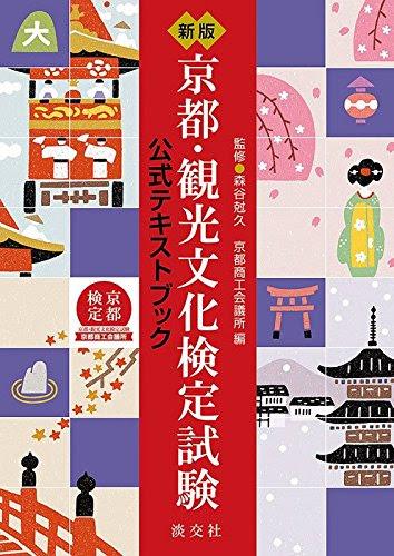 新版 京都・観光文化検定試験公式テキストブック