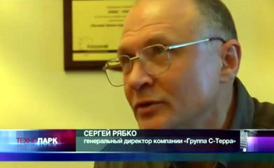 Сергей Рябко - генеральный директор группы компаний С-Терра