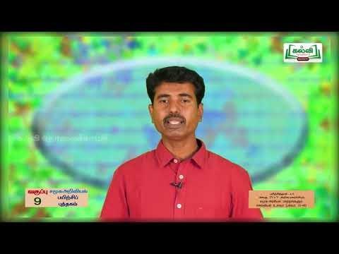 9th Social Science அறிவு மலர்ச்சியும் அலகு 4, 5  Kalvi TV