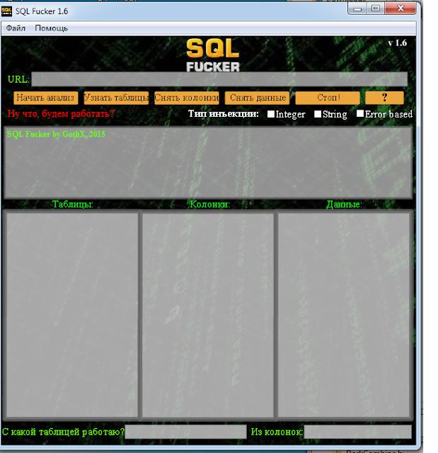 SQL_Fucker v1.6 2019