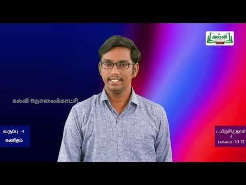 4th Maths அளவைகள் அலகு 4 Kalvi TV