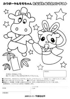 ぬりえでお子様も大喜び 京都滋賀で焼肉bbq用のお肉ならお