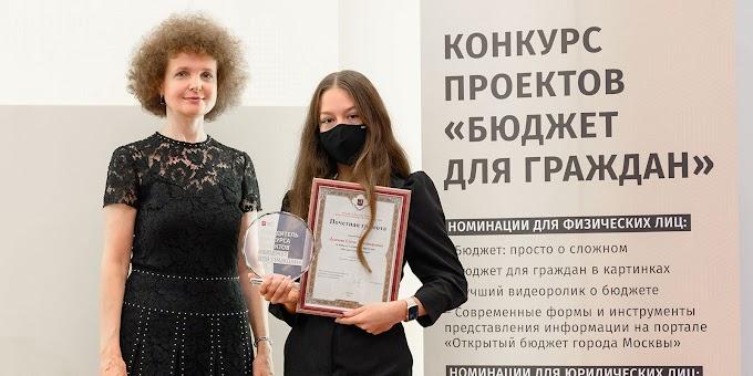 Лауреаты конкурса «Бюджет для граждан» получили награды