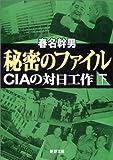 秘密のファイル〈下〉―CIAの対日工作 (新潮文庫)