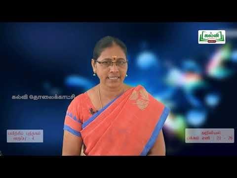 4th Science பயிற்சிப் புத்தகம் அன்றாட வாழ்வில் அறிவியல் அலகு 4 Kalvi TV