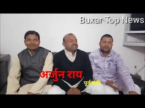 Buxar Top News: अपने विरुद्ध  खबर लिखने पर मीडिया से भी चिढ़ जाते हैं पलटू राम और पलटू कुमार कहे जाने वाले नीतीश कुमार ! अब बन चुके हैं मानसिक बीमार - अर्जुन राय ।