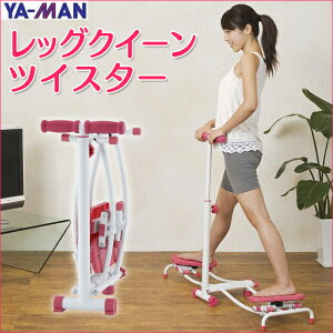 YA-MAN ヤーマン レッグクイーンツイスター 折り畳み式 コンパクト収納 エクササイズ ダイエッ...