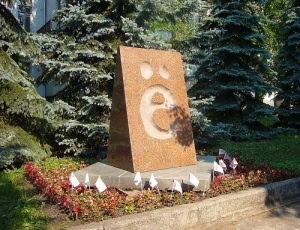 В русскую азбуку введена буква Ё