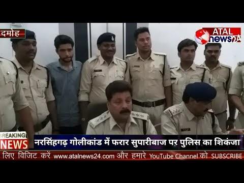 महिला पुलिस कर्मी की बहिन को.. गोली मारने की 5 लाख की सुपारी दिलाने वाले.. फरार आरोपी मोनू पाराशर पर पुलिस का शिकंजा.. नरसिंहगढ़ में सवा दो महीने पहले नन्द ने कराई थी भाभी की हत्या..