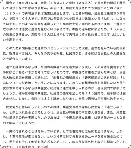 http://mainichi.jp/area/kyoto/news/20100719ddlk26070240000c.html