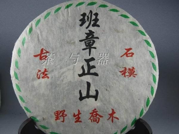 2005 Gan En Banzhang