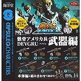 カプセルQキャラクターズ 戦え!ドクロマン 骸骨アメリカ兵 DEVGRU-デブグル- 武器編 シークレット抜き7種セット