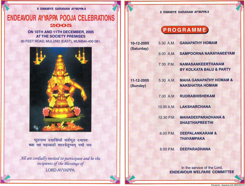 12 Invitation Letter For Ayyappa Pooja Ayyappa Invitation Pooja For