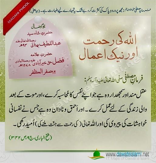 AmirMaqsoodTanoli: Allah Ki Rehmat Or Naik Amal (in Urdu Font