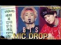 HOT] BTS - MIC Drop (Steve Aoki Remix) , 방탄소년단 - MIC Drop (Steve Aoki Remix)