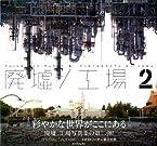 廃墟/工場 2