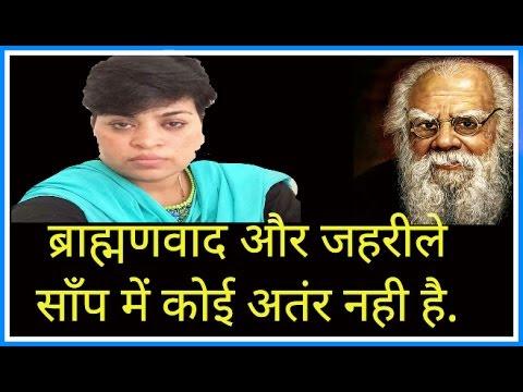 पेरियार ने ब्राह्मण धर्म ग्रंथो की होली जलाई और रावण को नायक माना