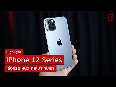 iPhone 12 mini | iPhone 12 | iPhone 12 Pro | iPhone 12 Pro Max เลือกรุ่นไหนดีที่เหมาะกับเรา ?