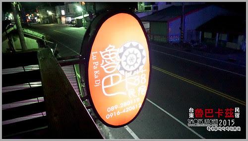 魯巴卡茲民宿02.jpg