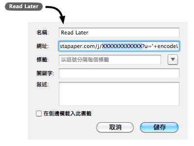 如何觀看Instapaper ID