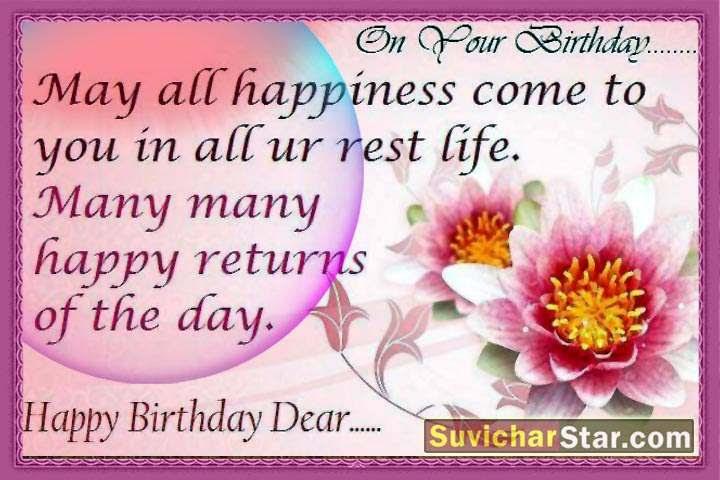 Top 10 Happy Birthday Massages Happy Birthday Shayari Gujarati May All