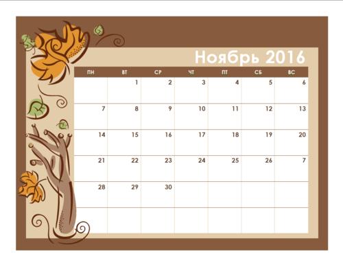 ноябрь  2016 цветной календарь