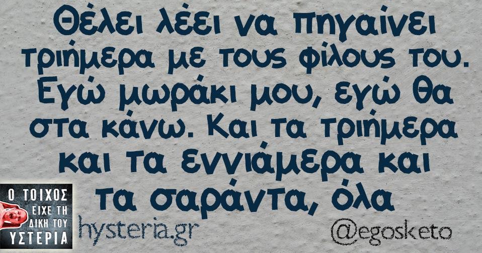 egosketo_7