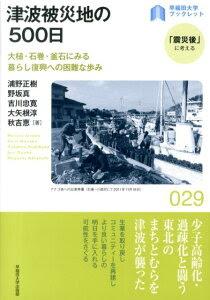 津波被災地の500日
