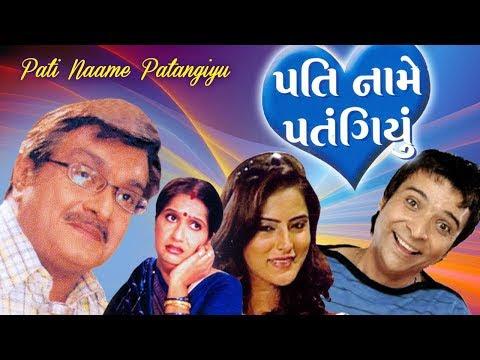 Pati Naame Patangiyu - Superhit Gujarati Comedy Natak - Siddharth Randeria, Vipul Vithlani