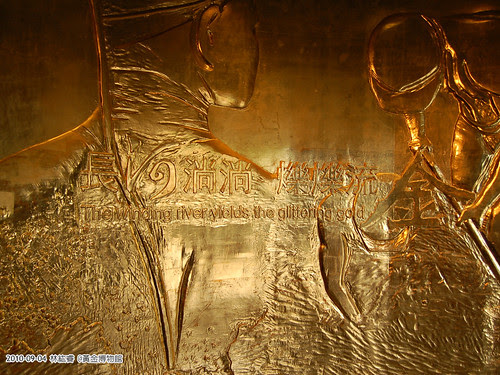 整面由金箔貼成的黃金浮雕