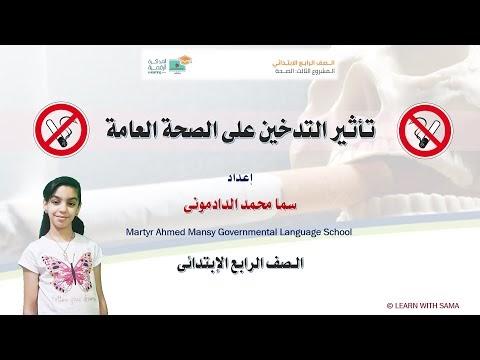 براعم الأكاديمية - تأثير التدخين على الصحة العامة ودعوة للتفكر