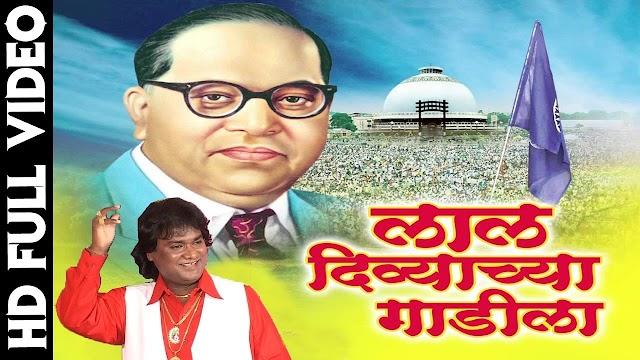 लाल दिव्याचा गाडीला (बाबा साहेब मराठी गीतमाला) || LAAL DIVYACHYA GAADILA (Marathi Song) - ANAND SHINDE Lyrics in Marathi