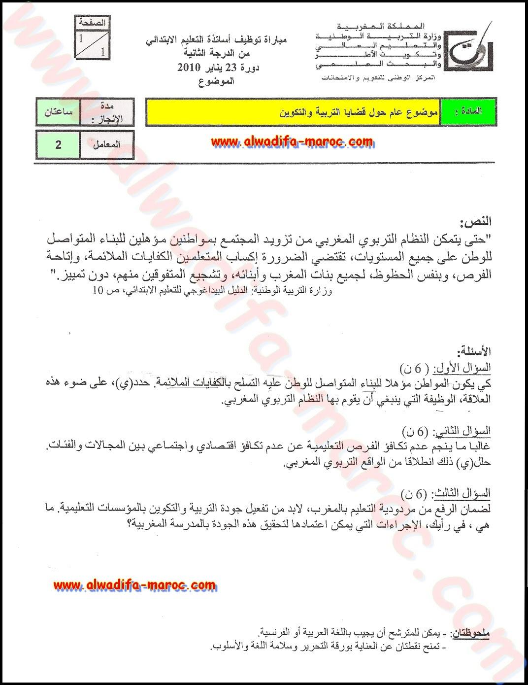 نموذج رسالة تحفيزية لطلب عمل بالعربية Doc Risala Blog