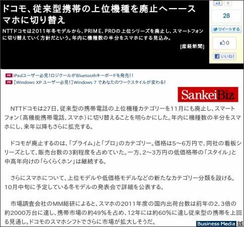 http://bizmakoto.jp/makoto/articles/1109/27/news059.html
