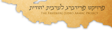 http://ja.genizah.org/Images/logo.png