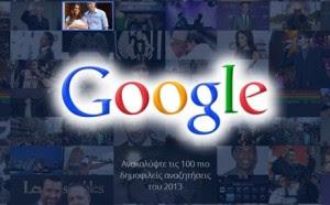 googlelog.JPG_b2