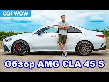 Обзор AMG CLA 45 S - узнайте его РЕАЛЬНЫЙ разгон до 60 м/ч (96 км/ч)!