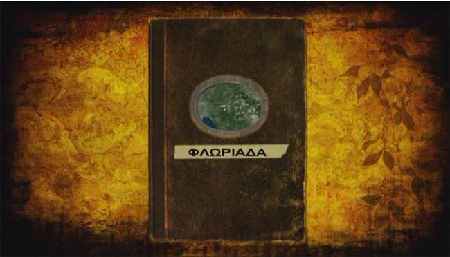 ΦΛΩΡΙΑΔΑ – Χώρα της Ιστορίας και του Πολιτισμού (Ντοκιμαντέρ)