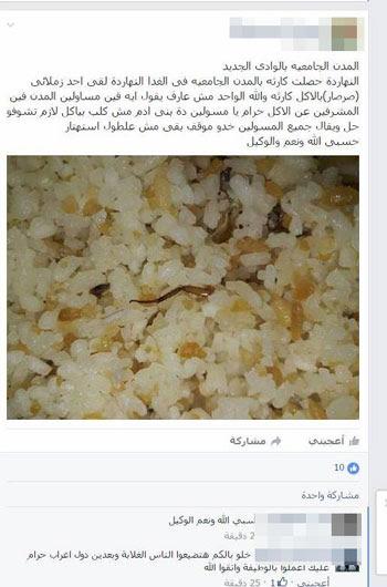 صراصير بالوجبات الغذائية  (2)