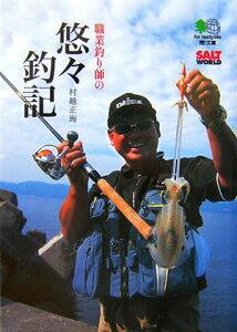 【楽天ブックスならいつでも送料無料】職業釣り師の悠々釣記 [ 村越正海 ]
