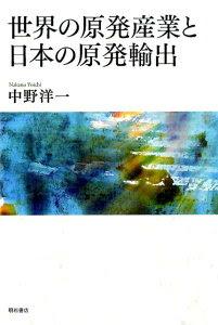 世界の原発産業と日本の原発輸出