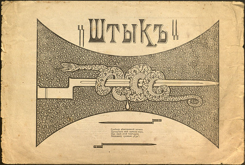 Shtyk 1906 - satirical russian cartoon