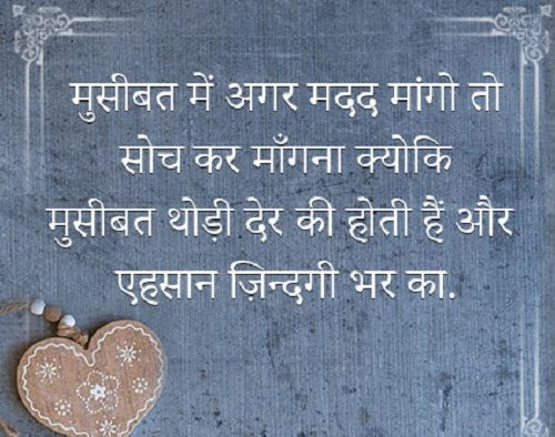 328 Hindi Life Quotes Images Photo Pics For Whatsapp Dp Profile