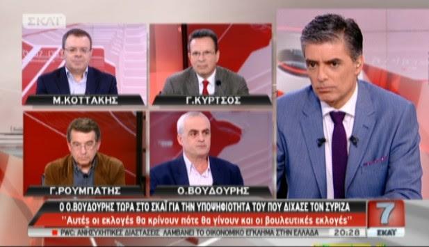 Βουδούρης στο ΣΚΑΪ: `Ούτε είμαι, ούτε θα γίνω μέλος του ΣΥΡΙΖΑ`