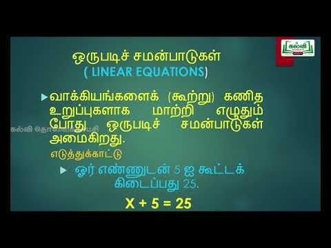 ஜியாமெட்ரி பாக்ஸ் Std 8 Maths  இயற்கணிதம் சமன்பாடுகள் Kalvi TV