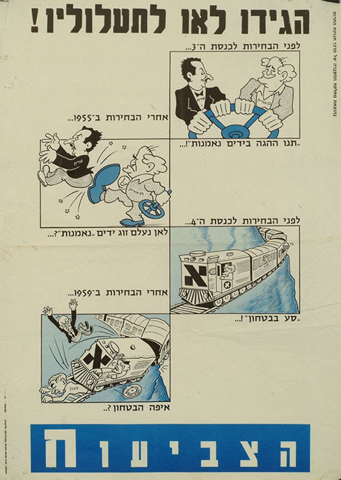 """David Ben-Gurion in Herut party posters, 1959. """"Say no to his trickery"""" (Photo: National Library of Israel Collection)"""