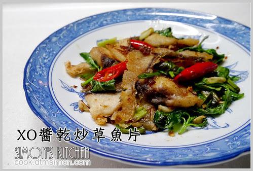 XO醬乾炒草魚片00
