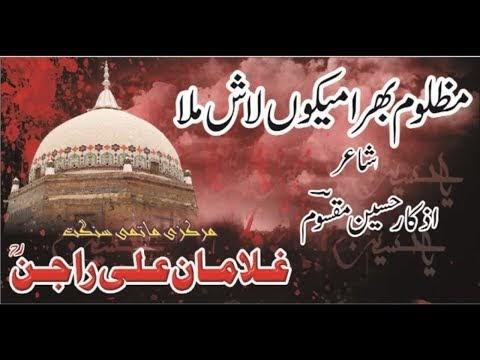 6 - Mazloom Bhira mekun Lash Mila | Matmi Dasta Ali Rajan Sarkar r.a | Nohay 2016-17 |